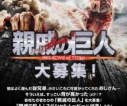 「親戚の巨人」スペシャルムービーに出演しよう!