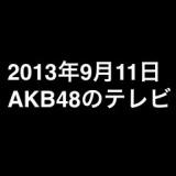 「ナニコレ珍百景」にSKE48須田亜香里・木本花音など、2013年9月11日のAKB48関連のテレビ