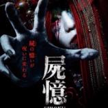 『屍憶 (2015年 台湾)冥婚は日本でも一部の地域に残っている。』の画像