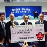 『【熊本地震支援】熊本地震支援金活動 《熊本加油 ・頑張れ募金》贈呈式が開催』の画像