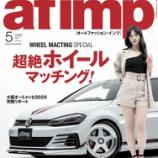 『【スタッフ日誌】af imp雑誌掲載情報』の画像