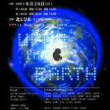 『upon the EARTH』の画像