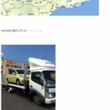 『モンエナからの~知床!!』の画像