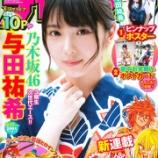 『【乃木坂46】『3期生が表紙を飾った雑誌』を集めてみた結果wwwwww』の画像