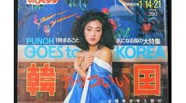 【毎日新聞】昔は「カッコいい韓国」だった…いまどきの韓国叩きと正反対だ