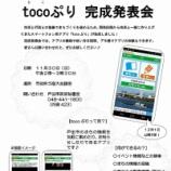 『県内初となる自治体スマホアプリ・tocoぷりの完成発表会が11月30日(日)午後2時から戸田市役所5階大会議室で開催されます』の画像
