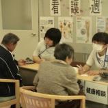 『平成22年度 看護週間』の画像