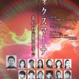 『明日7月30日(火)は豊洲シビックセンターホールで西川竜太指揮ヴォクスマーナの会』の画像