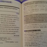 『「英検1級 面接大特訓」は1級の二次試験対策にオススメの参考書。勉強方法もまとめてみた。』の画像