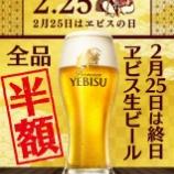『【イベント】2月25日は「ヱビスの日」樽生ヱビスビール全品 終日半額!』の画像