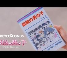 『【MV】BEYOOOOONDS『眼鏡の男の子』(Panic Train Ver.)』の画像