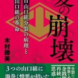 『菱の崩壊 - 木村勝美』の画像