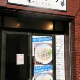 『【ラーメン】麺処リュウグウ(東京・神保町)』の画像