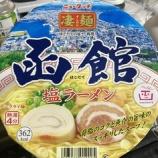 『【カップラーメン】ニュータッチ凄麺 函館塩ラーメン』の画像