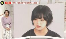 【欅坂46】「news ZERO」で平手友梨奈の『脱退』が特集される!