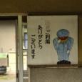 山陰⇒広島へ.4日目③(芸備線:道後山駅)
