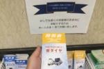 3/14(土)からJR西日本のダイヤが改正される!~学研都市線の普通電車の本数が少なくなったりするみたい~