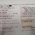 9/8(水)ちかさんアンケート更新