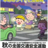 『「秋の交通安全運動」始まります』の画像