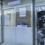『東洋治療院古川』の画像