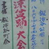 『戸田市鍛冶谷(かじや)町公園で今日と明日の晩に盆踊りが開催されます』の画像