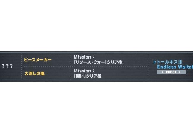 【ガンダムブレイカー2】」「HG トールギスIII(EW)」を先行配信!店頭POP記載のコードを入力!