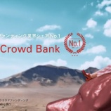 『【重要】人気爆発寸前!成海璃子さん主演で話題のクラウドバンクがついにテレビ東京でCM放送開始。』の画像