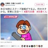 『文春砲が公開される・・・ヒントは『虹』!!』の画像