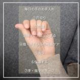 『手・指血管マッサージで脱ゴースト血管✨』の画像