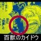 【百獣のカイドウ】情報錯綜… 結局四皇カイドウのモデルは何!?