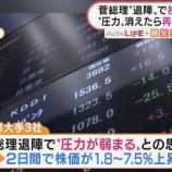『【衝撃】携帯大手3社「菅が辞めるぞ!値上げだァ!wwwwww」』の画像