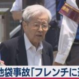 『【呆然】上級国民・飯塚幸三、被害者遺族に「最低の人間」と評される・・・!!!』の画像