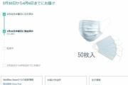 【新型コロナ】Amazonでマスクを購入したら中国からの発送だった