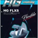 『【新商品】HGコーティング超硬FLXショート刃エンドミル「HG FLXSシリーズ」㈱三興製作所(S&K)【切削工具】【エンドミル】』の画像
