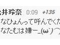 SKE松井玲奈「れなたむって呼ぶな」