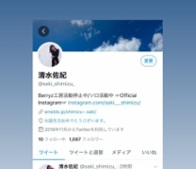 『清水佐紀28歳の誕生日にTwitter開設キタ━━━━(゚∀゚)━━━━!!』の画像