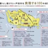 『明日公示・25日投開票の戸田市長選挙はこの戸田市の命運を左右するものと感じております。』の画像