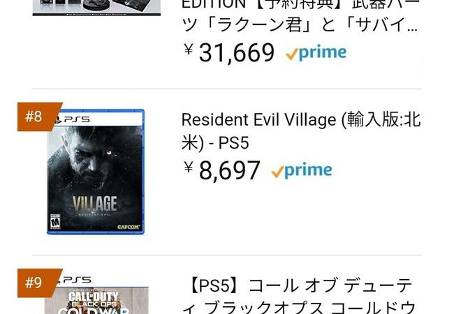 【画像】PS5のAmazon、売上ランキングトップ10がこちらwwwwwww