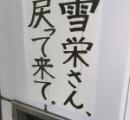 【怪奇】「雪栄さん、戻って来て。」のナゾ……