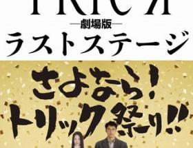 【映画】『トリック』3年ぶりの新作は泣けるストーリーの完結編