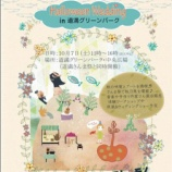 『10月7日(土)11時〜13時「道満さんま祭り」、11時〜16時「アート結び市」が戸田市彩湖・道満グリーンパークで開催されます』の画像