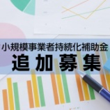 『50万円貰える補助金の二次募集がスタート』の画像