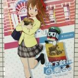 『「太秦その」「地下鉄に乗るっ」関連ポスターなど』の画像
