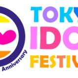 『[お知らせ] 「TOKYO IDOL FESTIVAL 2019(TIF2019)」≠ME 特典会、スケジュールの都合により中止…【ノイミー】』の画像