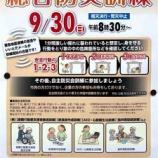 『9月30日(日)は戸田市内半数の町会・自治会で「総合防災訓練」が行われます。いざという時の命や安全は「共助」で守られます。どうぞご参加ください!』の画像