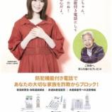 『【乃木坂46】これは凄い!!!山崎怜奈、単独で大抜擢!!!!!!』の画像