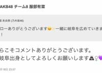 チーム8 服部有菜と乃木坂46 堀未央奈がついに繫がる「一緒に岐阜を広めていきましょう!」
