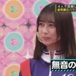 『【乃木坂46】鈴木絢音さん、ブチギレ!!!!!!!!!!!!』の画像