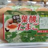 『葉酸たまごを買ってみました。葉酸についても調べてみました。』の画像