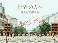 【悲報】NGT48事件、AKS社長がとんでもない発言をしてしまう...